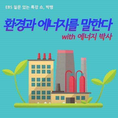 EBS 환경과 에너지를 말한다 with 에너지 박사 (녹화물) (2disc)