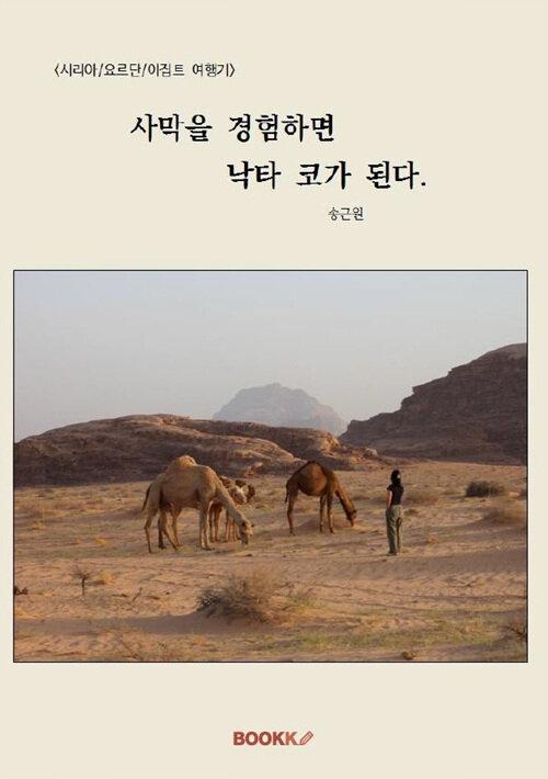 [POD] 사막을 경험하면 낙타 코가 된다.
