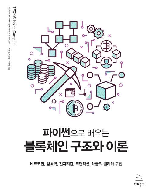 파이썬으로 배우는 블록체인 구조와 이론 : 비트코인, 암호학, 전자지갑, 트랜잭션, 채굴의 원리와 구현