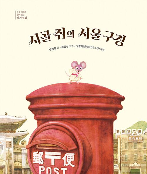 시골 쥐의 서울 구경