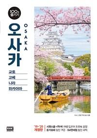오사카 100배 즐기기
