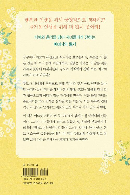 내 복(福), 너 다 주마 : 지혜와 용기를 담아 자녀들에게 전하는 어머니의 일기