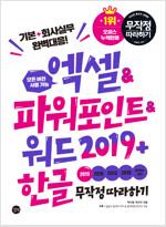 엑셀 & 파워포인트 & 워드 2019 + 한글 무작정 따라하기
