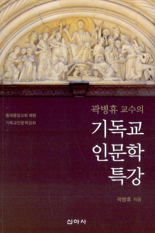 곽병휴 교수의 기독교 인문학 특강
