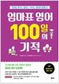 [eBook] 엄마표 영어 100일의 기적