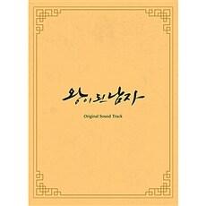 왕이 된 남자 O.S.T [3CD]