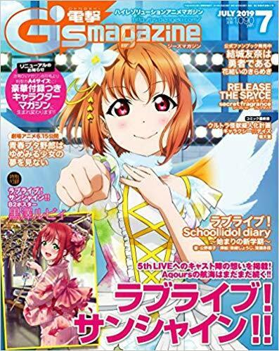電擊 Gs magazine (ジ-ズ マガジン) 2019年 07月號