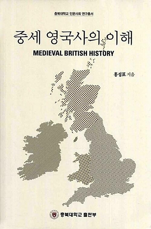 중세 영국사의 이해