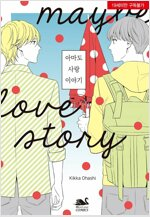 [고화질] [BL] 아마도 사랑 이야기