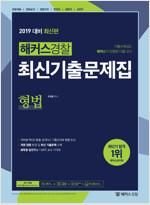 2019 해커스경찰 최신기출문제집 형법