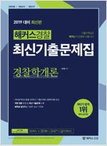2019 해커스경찰 최신기출문제집 경찰학개론