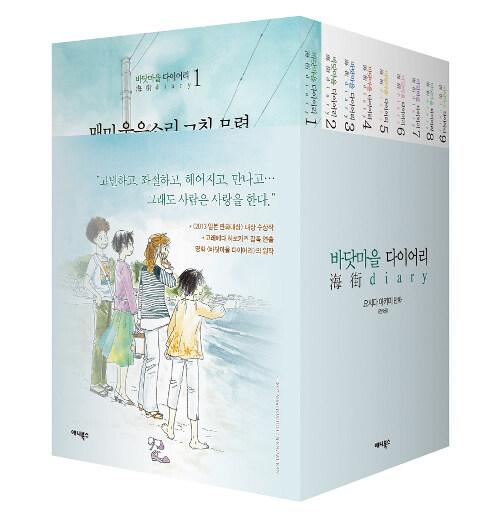 바닷마을 다이어리 세트 (완결) - 전9권