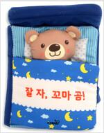 잘 자, 꼬마 곰!