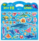 붙였다 뗐다! 말랑 스티커 8 : 바다 동물