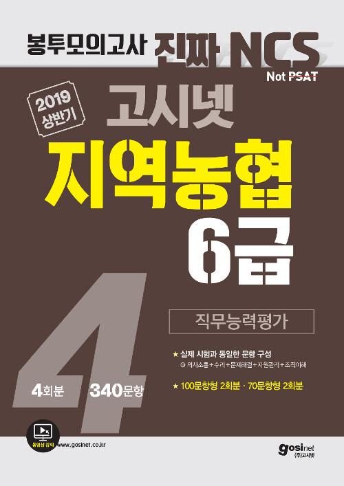 2019 상반기 고시넷 지역농협 6급 NCS 직무능력평가 봉투모의고사 4회분