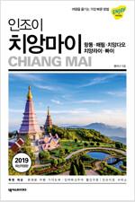 인조이 치앙마이 (2019)