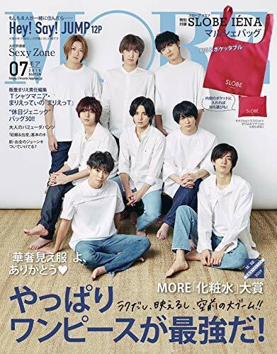 MORE (モア) 2019年 07月號 (雜誌, 月刊)