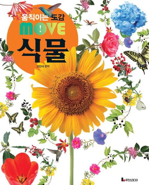 움직이는 도감 Move 식물