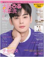 韓流ぴあ 2019年 06 月號 [雜誌]: 月刊スカパ-! 別冊