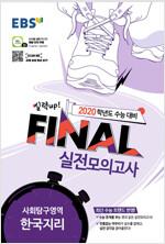 EBS 2020학년도 수능 대비 파이널 Final 실전모의고사 사회탐구영역 한국지리 (8절) (2019년)