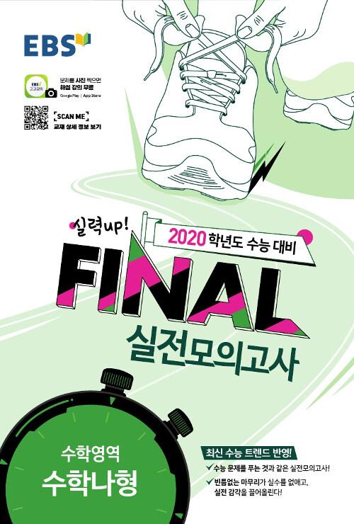EBS 2020학년도 수능 대비 파이널 Final 실전모의고사 수학영역 수학 나형 (8절) (2019년)