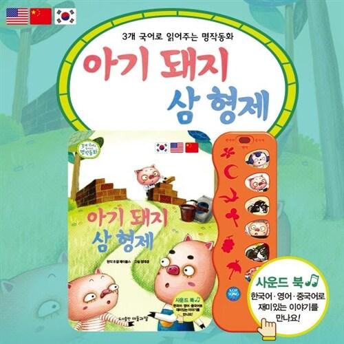 3개국어로 읽어주는 명작동화 (아기돼지삼형제) - 중국어 한글 영어 사운드북