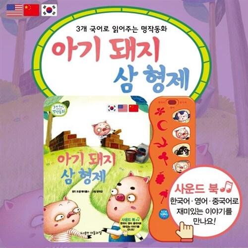 3개국어로 읽어주는 명작동화 (아기돼지삼형제) - 유아 세계명작 이야기 사운드북