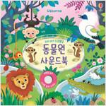 우리 아기 오감발달 동물원 사운드북