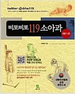 [중고] 삐뽀삐뽀 119 소아과 (개정12판)