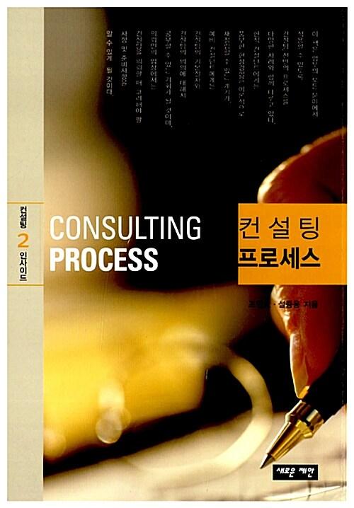 [중고] 컨설팅 프로세스
