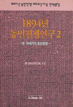 1894년 농민전쟁연구. 2 : 18·19세기의 농민전쟁