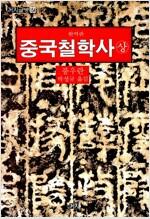 중국철학사 -상