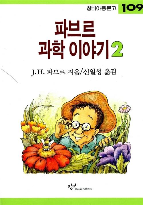 파브르 과학 이야기 2