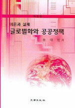 글로벌화와 공공정책: 이론과 실제 3판