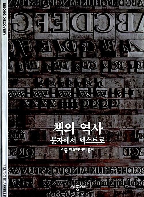 책의 역사 : 문자에서 텍스트로