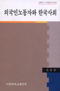 외국인노동자와 한국사회