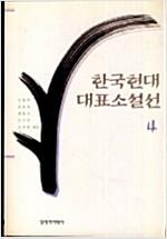 [중고] 한국현대대표소설선 4