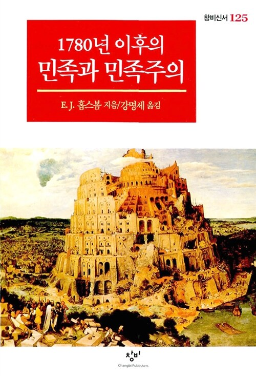 1780년 이후의 민족과 민족주의