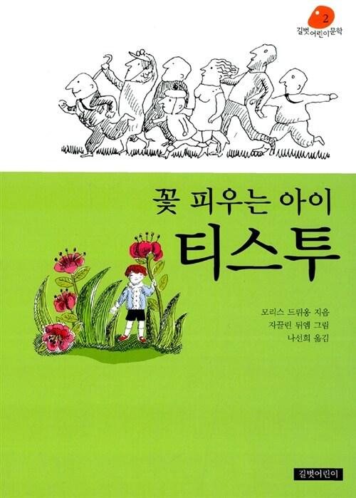 꽃 피우는 아이 티스투