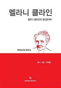 멜라니 클라인 : 멜라니 클라인의 정신분석학