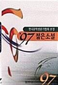 젊은 소설 1997