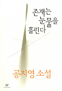 존재는 눈물을 흘린다 : 공지영 소설