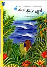 푸른 돌고래 섬