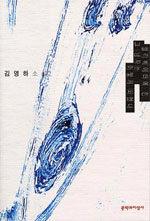 엘리베이터에 낀 그 남자는 어떻게 되었나 : 김영하 소설