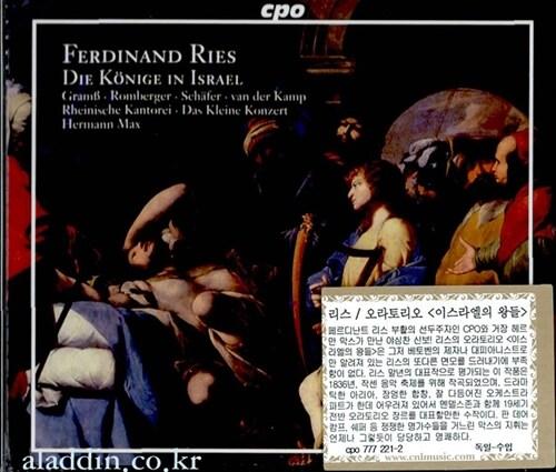 [수입] 리스 : 이스라엘의 왕들 [SACD Hybrid]