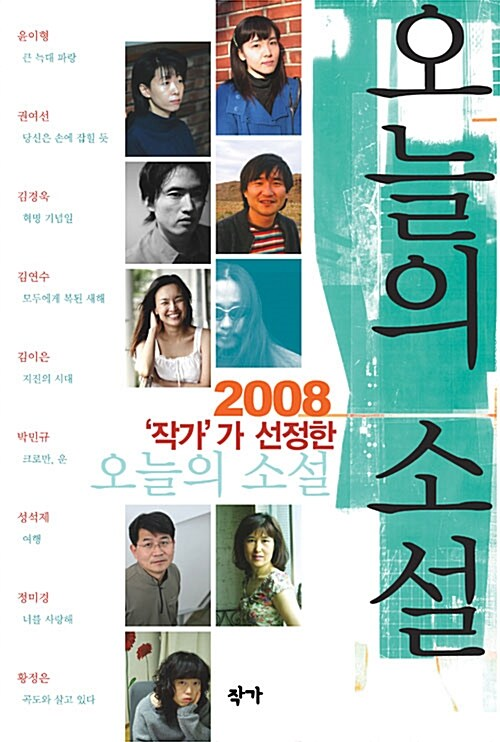 2008 작가가 선정한 오늘의 소설
