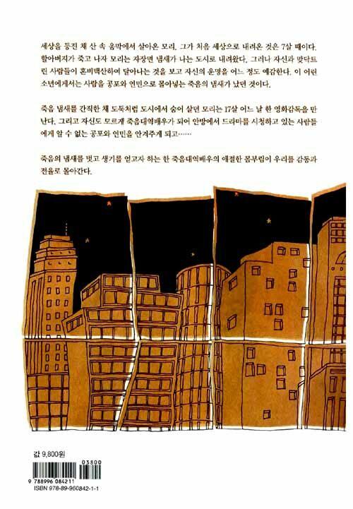 지구상에 단 한 명뿐인 죽음대역배우 모리 : 이세벽 장편소설