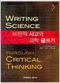 비판적 사고와 과학 글쓰기