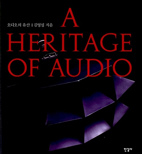 오디오의 유산 A Heritage of Audio