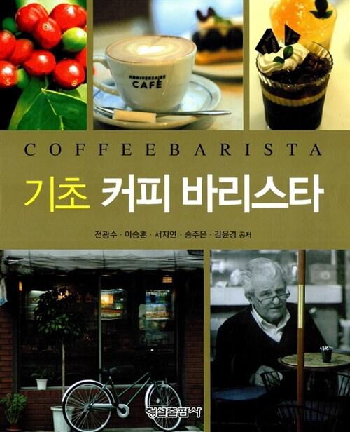 기초 커피 바리스타